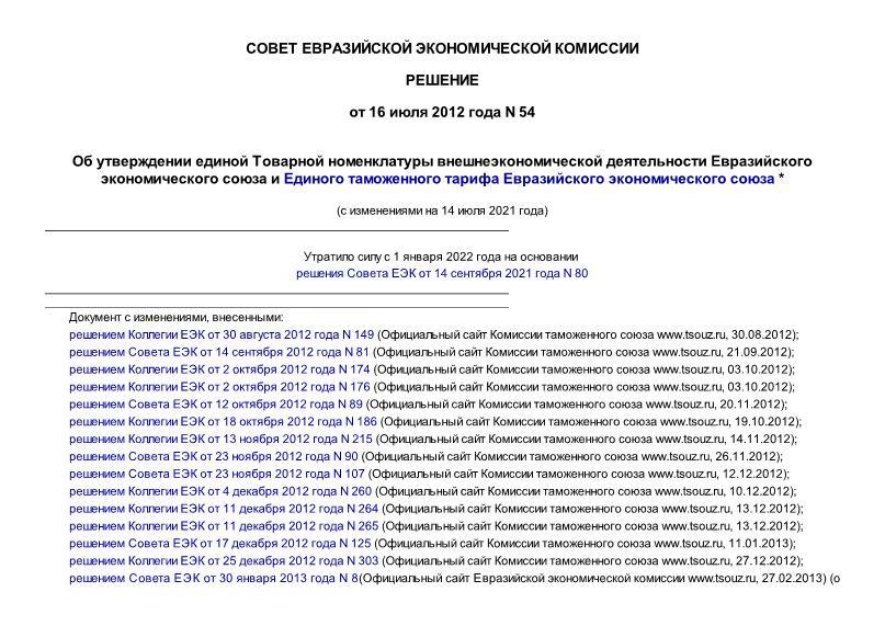 Решение 54 Об утверждении единой Товарной номенклатуры внешнеэкономической деятельности Евразийского экономического союза и Единого таможенного тарифа Евразийского экономического союза (с изменениями на 25 мая 2021 года) (редакция, действующая со 2 сентября 2021 года)