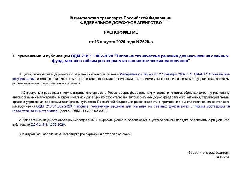 Распоряжение 2520-р О применении и публикации ОДМ 218.3.1.002-2020