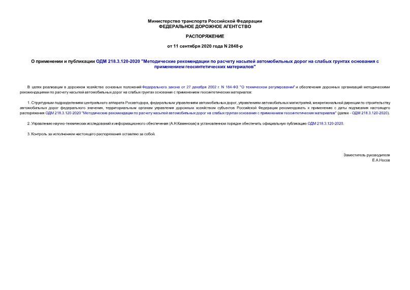 Распоряжение 2848-р О применении и публикации ОДМ 218.3.120-2020