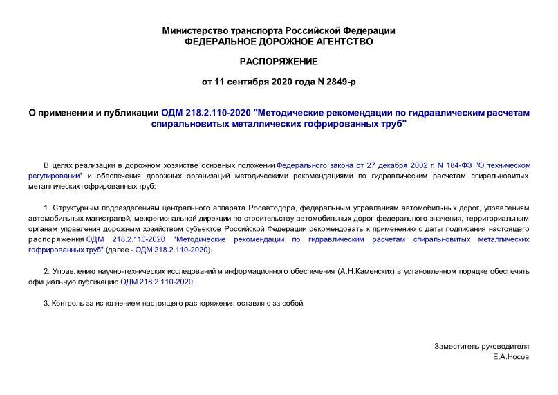 Распоряжение 2849-р О применении и публикации ОДМ 218.2.110-2020