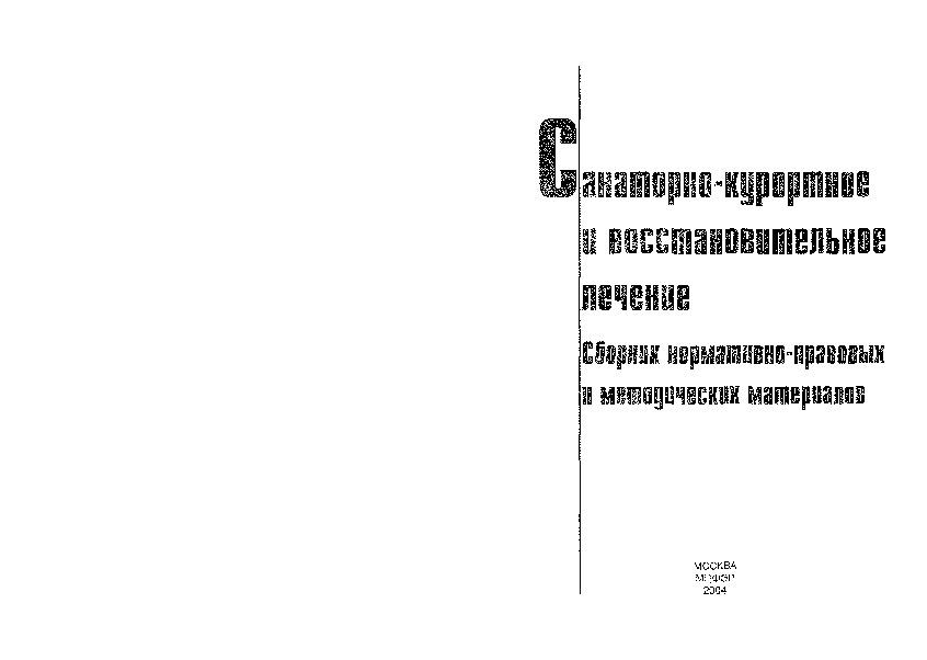 Методические указания 99/228 Перечень курортов России с обоснованием их уникальности по природным лечебным факторам. Методические указания