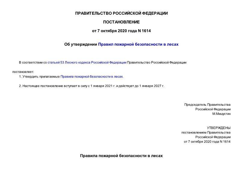Постановление 1614 Об утверждении Правил пожарной безопасности в лесах
