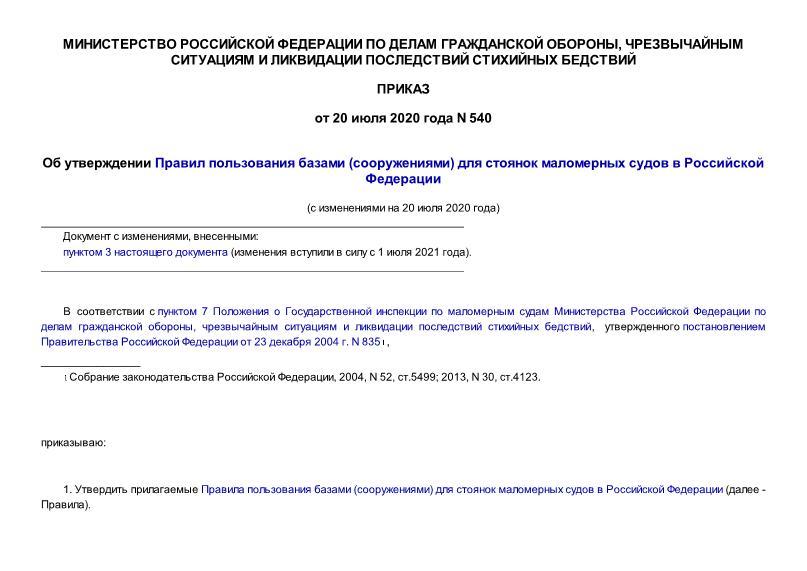 Приказ 540 Об утверждении Правил пользования базами (сооружениями) для стоянок маломерных судов в Российской Федерации