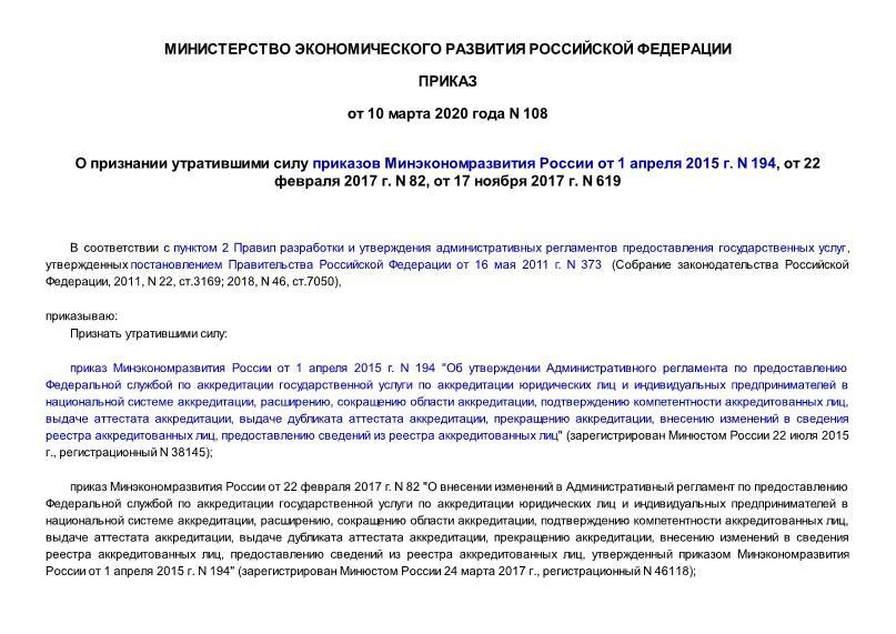 Приказ 108 О признании утратившими силу приказов Минэкономразвития России от 1 апреля 2015 г. N 194, от 22 февраля 2017 г. N 82, от 17 ноября 2017 г. N 619