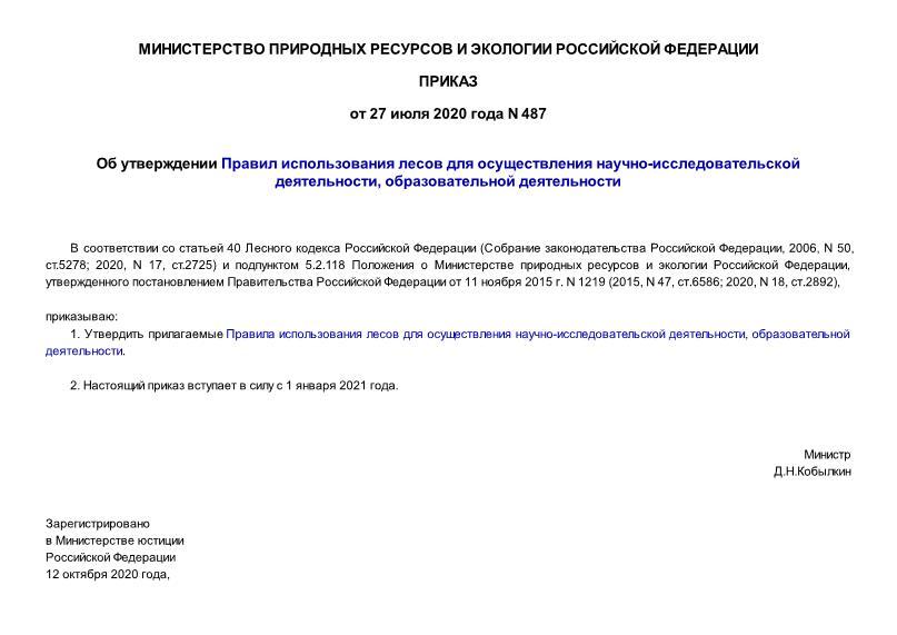 Приказ 487 Об утверждении Правил использования лесов для осуществления научно-исследовательской деятельности, образовательной деятельности