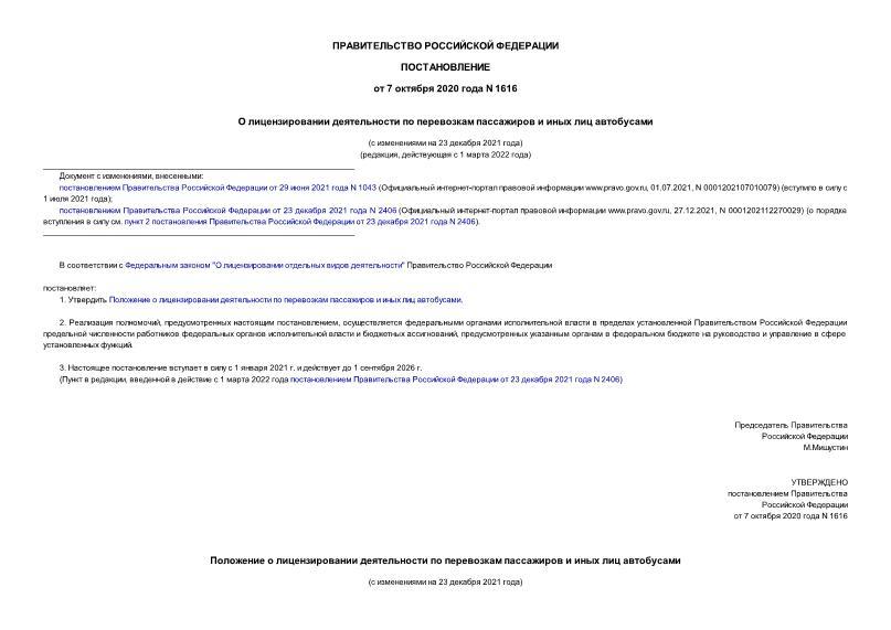 Постановление 1616 О лицензировании деятельности по перевозкам пассажиров и иных лиц автобусами