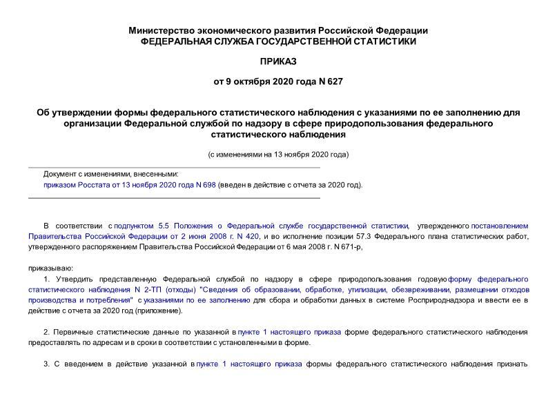 Приказ 627 Об утверждении формы федерального статистического наблюдения с указаниями по ее заполнению для организации Федеральной службой по надзору в сфере природопользования федерального статистического наблюдения  (с изменениями на 13 ноября 2020 года)