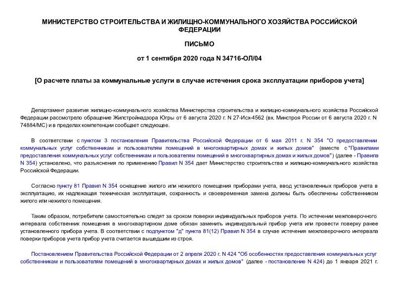 Письмо 34716-ОЛ/04 О расчете платы за коммунальные услуги в случае истечения срока эксплуатации приборов учета