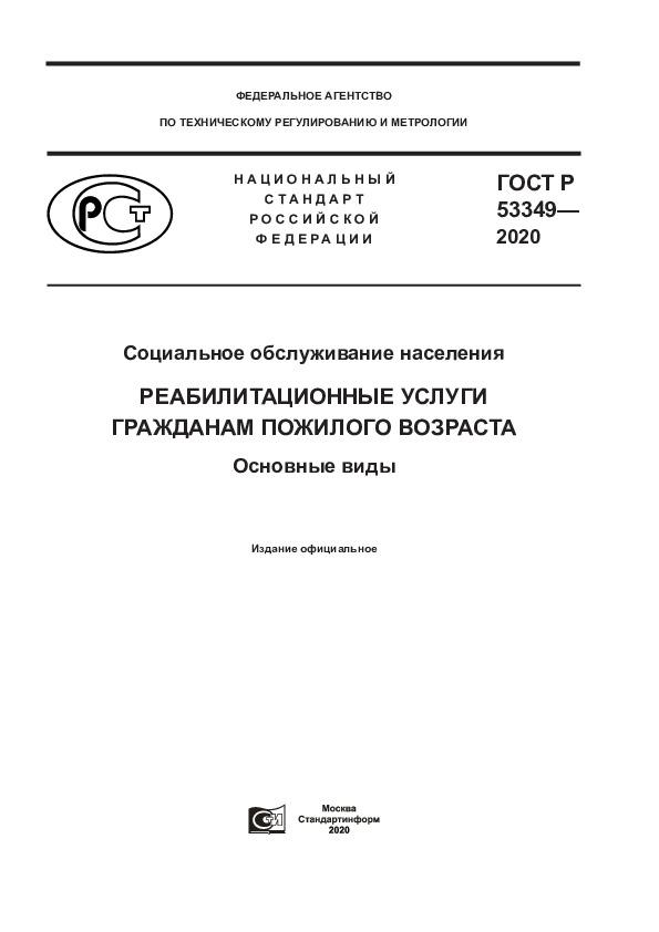 ГОСТ Р 53349-2020 Социальное обслуживание населения. Реабилитационные услуги гражданам пожилого возраста. Основные виды