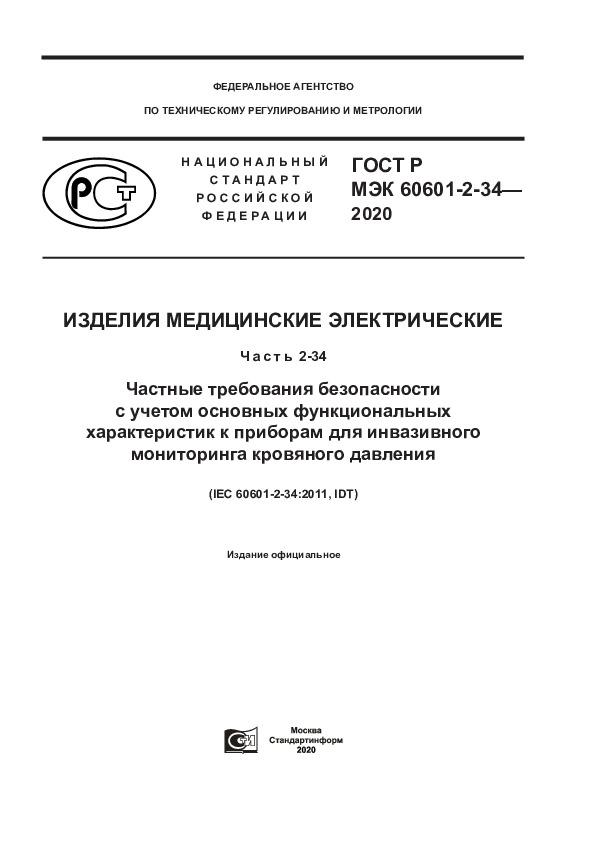 ГОСТ Р МЭК 60601-2-34-2020 Изделия медицинские электрические. Часть 2-34. Частные требования безопасности с учетом основных функциональных характеристик к приборам для инвазивного мониторинга кровяного давления