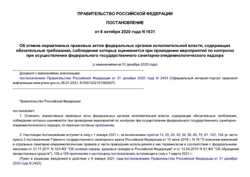 Постановление 1631 Об отмене нормативных правовых актов федеральных органов исполнительной власти, содержащих обязательные требования, соблюдение которых оценивается при проведении мероприятий по контролю при осуществлении федерального государственного санитарно-эпидемиологического надзора (с изменениями на 31 декабря 2020 года)