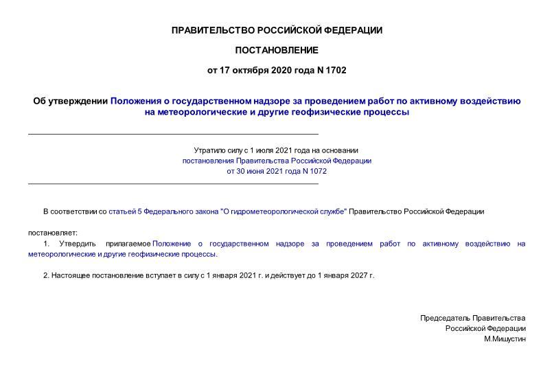 Постановление 1702 Об утверждении Положения о государственном надзоре за проведением работ по активному воздействию на метеорологические и другие геофизические процессы