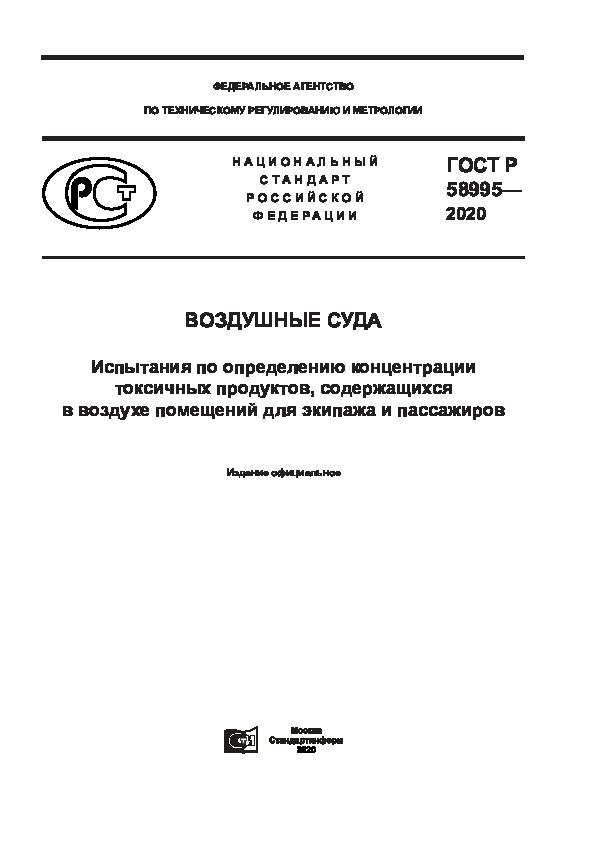ГОСТ Р 58995-2020 Воздушные суда. Испытания по определению концентрации токсичных продуктов, содержащихся в воздухе помещений для экипажа и пассажиров