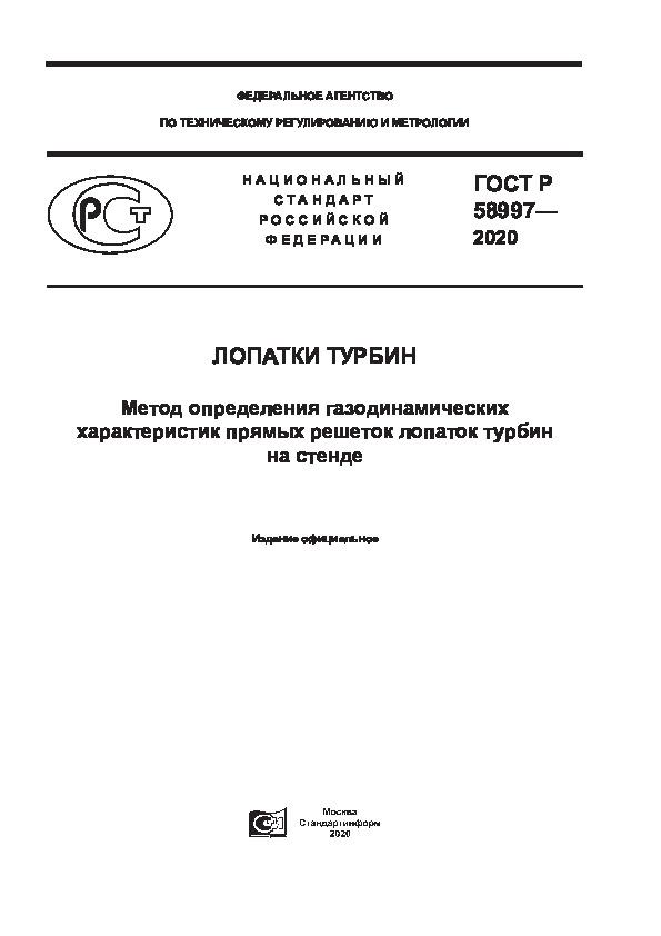 ГОСТ Р 58997-2020 Лопатки турбин. Метод определения газодинамических прямых решеток лопаток турбин на стенде