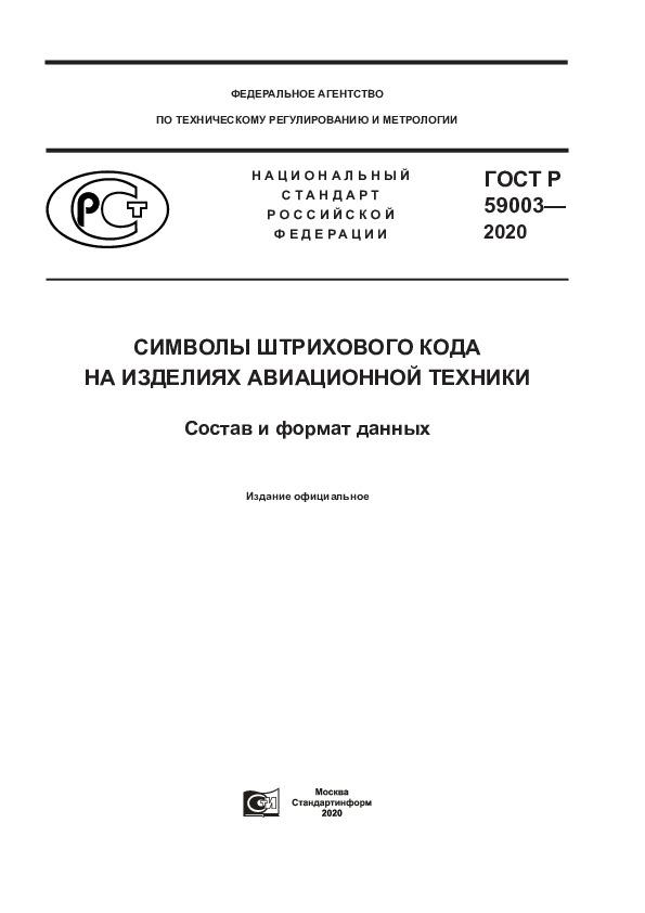 ГОСТ Р 59003-2020 Символы штрихового кода на изделиях авиационной техники. Состав и формат данных