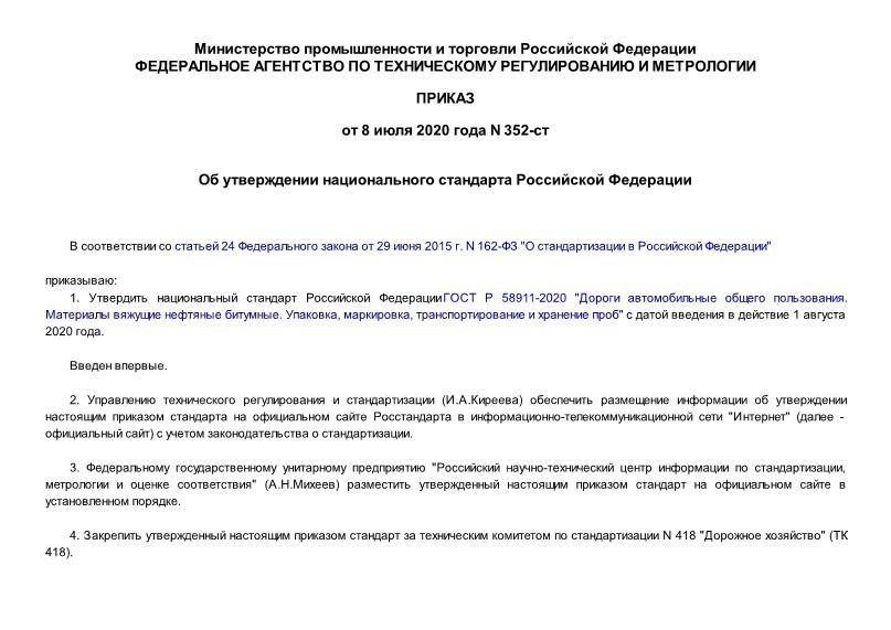 Приказ 352-ст Об утверждении национального стандарта Российской Федерации