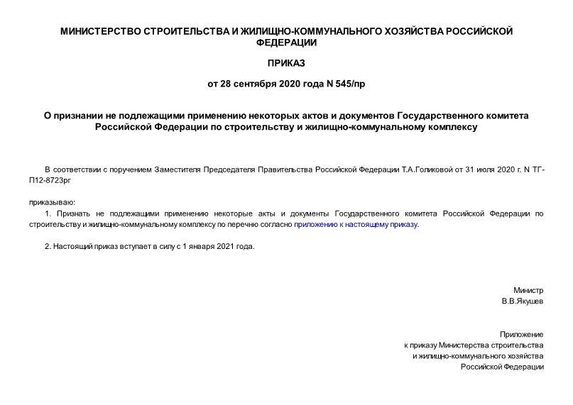 Приказ 545/пр О признании не подлежащими применению некоторых актов и документов Государственного комитета Российской Федерации по строительству и жилищно-коммунальному комплексу