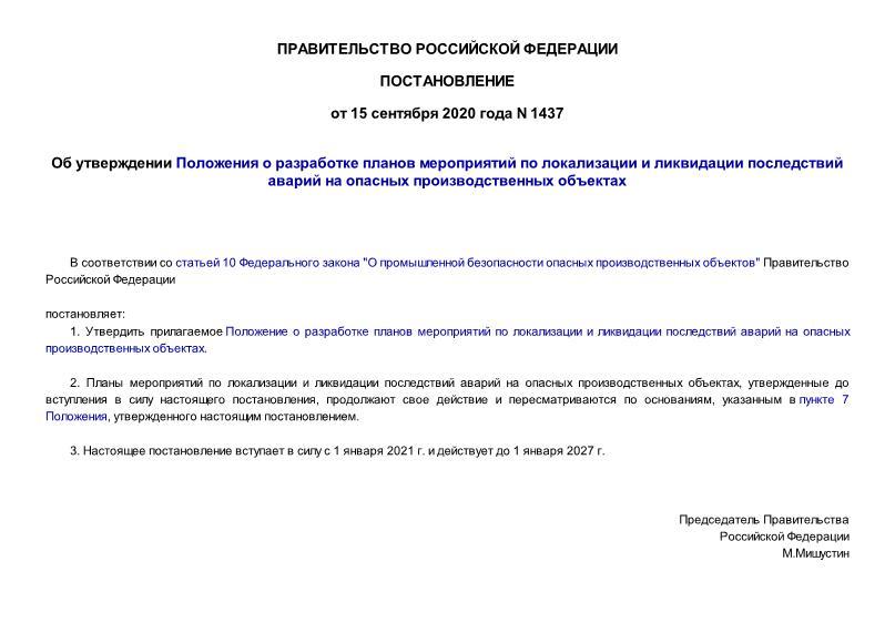 Постановление 1437 Об утверждении Положения о разработке планов мероприятий по локализации и ликвидации последствий аварий на опасных производственных объектах