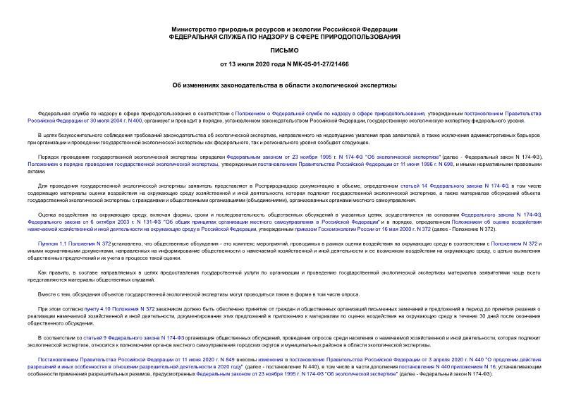 Письмо МК-05-01-27/21466 Об изменениях законодательства в области экологической экспертизы