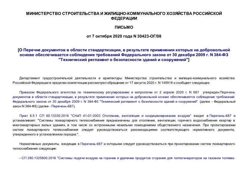 Письмо 30423-ОГ/08 О Перечне документов в области стандартизации, в результате применения которых на добровольной основе обеспечивается соблюдение требований Федерального закона от 30 декабря 2009 г. N 384-ФЗ