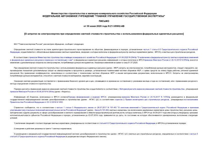 Письмо 21-3/8902-АВ О затратах на электроэнергию при определении сметной стоимости строительства с использованием федеральных единичных расценок