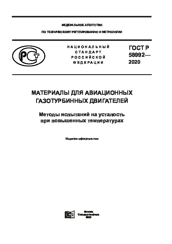 ГОСТ Р 58992-2020 Материалы для авиационных газотурбинных двигателей. Методы испытаний на усталость при повышенных температурах