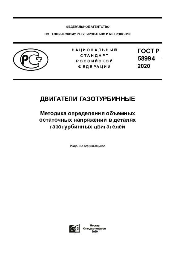 ГОСТ Р 58994-2020 Двигатели газотурбинные. Методика определения объемных остаточных напряжений в деталях газотурбинных двигателей