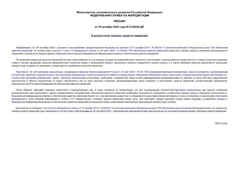 Письмо 21392/03-ДГ О результатах поверки средств измерений