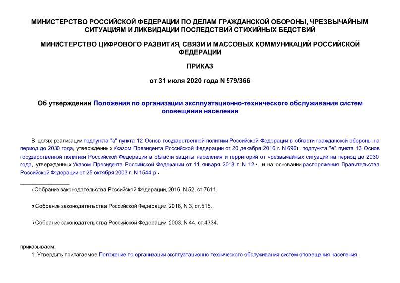 Приказ 579/366 Об утверждении Положения по организации эксплуатационно-технического обслуживания систем оповещения населения