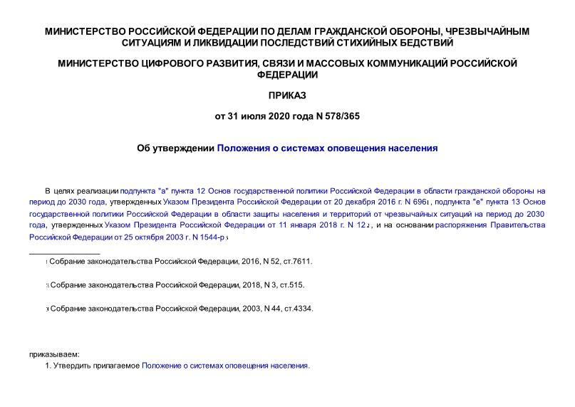 Приказ 578/365 Об утверждении Положения о системах оповещения населения