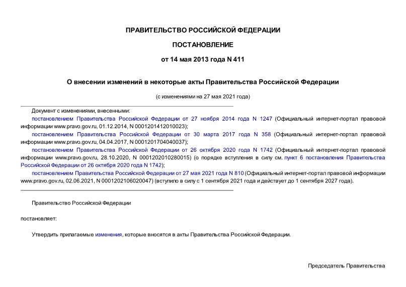 Постановление 411 О внесении изменений в некоторые акты Правительства Российской Федерации (с изменениями на 27 мая 2021 года)