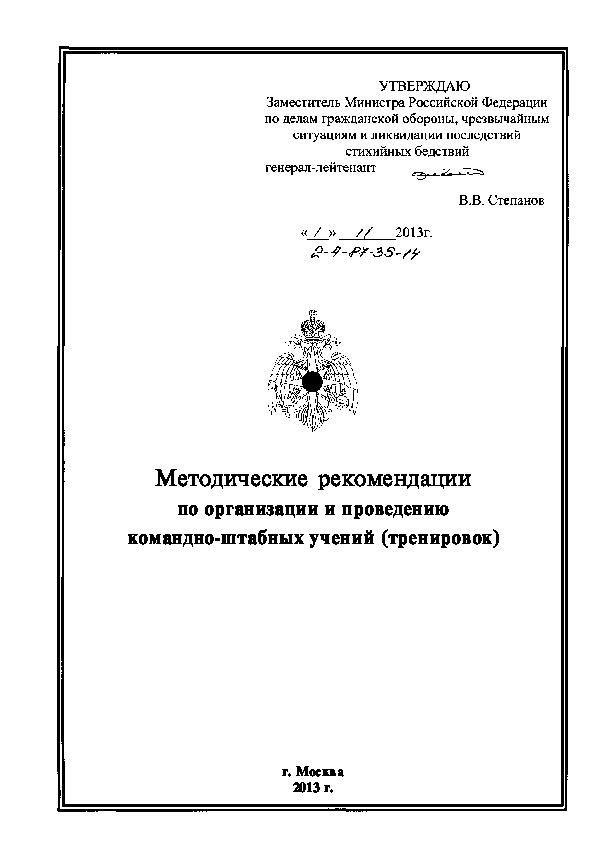 Методические рекомендации  Методические рекомендации по организации и проведению командно-штабных учений (тренировок)