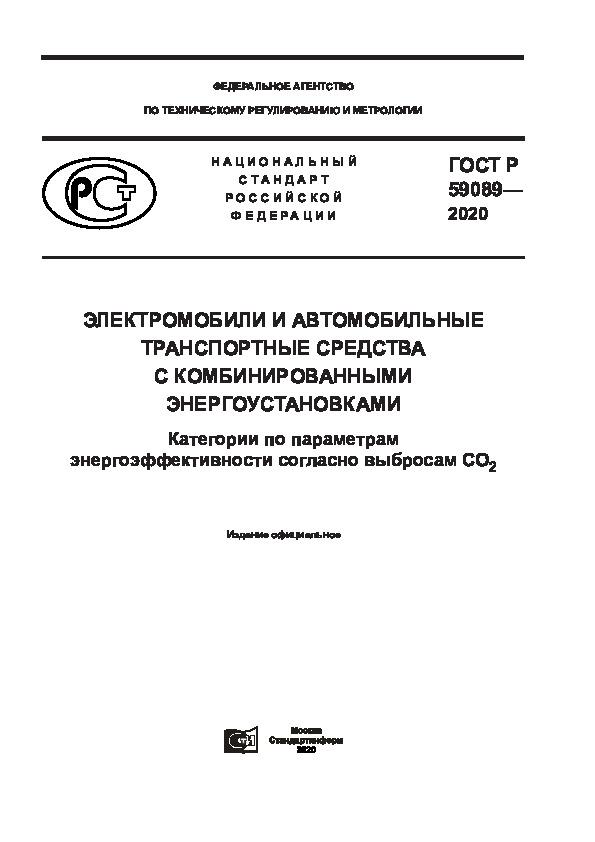 ГОСТ Р 59089-2020 Электромобили и автомобильные транспортные средства с комбинированными энергоустановками. Категории по параметрам энергоэффективности согласно выбросам СО(2)