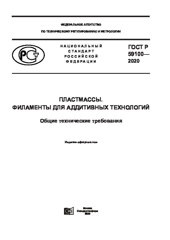ГОСТ Р 59100-2020 Пластмассы. Филаменты для аддитивных технологий. Общие технические требования