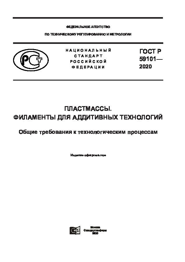 ГОСТ Р 59101-2020 Пластмассы. Филаменты для аддитивных технологий. Общие требования к технологическим процессам