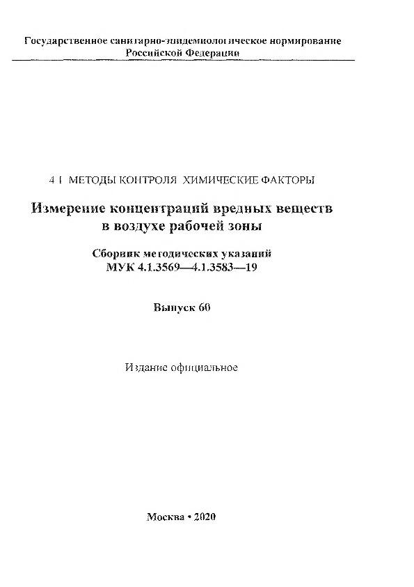 МУК 4.1.3579-19 Методика измерений массовой концентрации 4-тиоуреидоиминометилпиридиния перхлората (перхлозона) в воздухе рабочей зоны фотометрическим методом