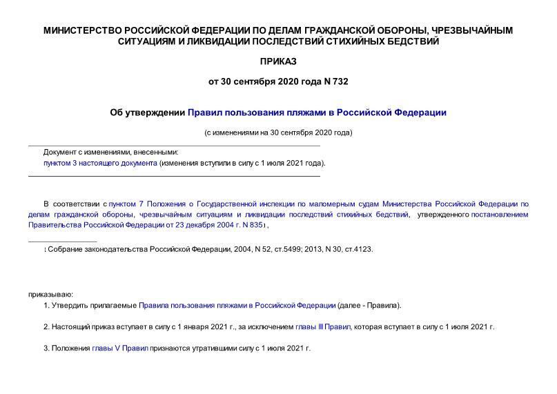 Приказ 732 Об утверждении Правил пользования пляжами в Российской Федерации