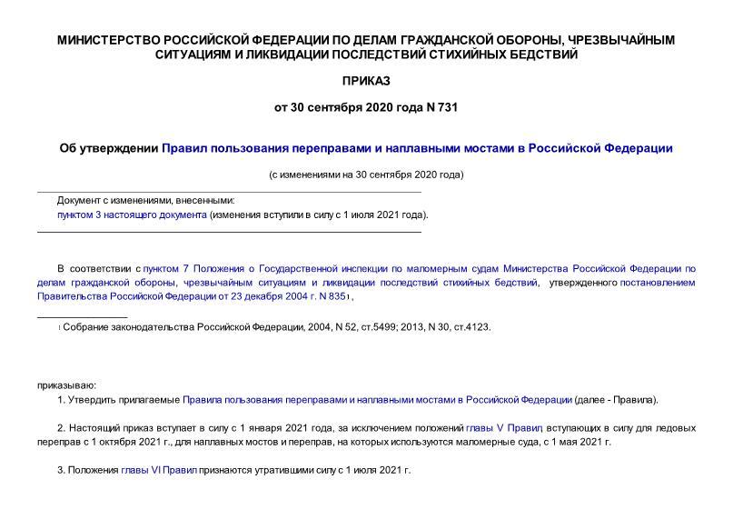 Приказ 731 Об утверждении Правил пользования переправами и наплавными мостами в Российской Федерации