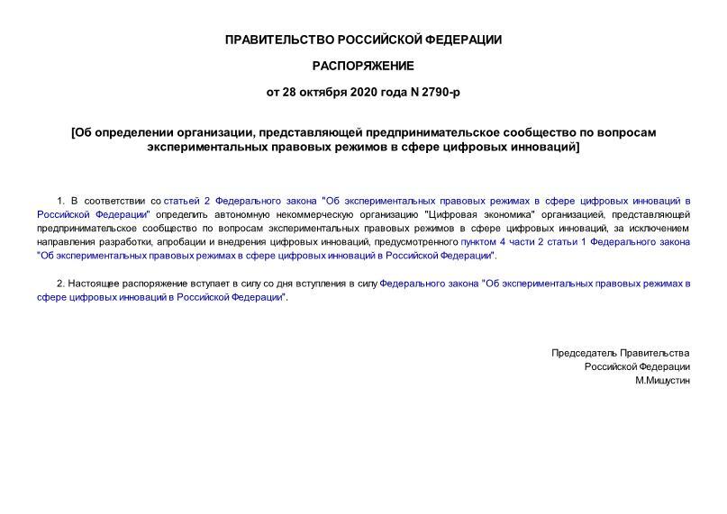 Распоряжение 2790-р Об определении организации, представляющей предпринимательское сообщество по вопросам экспериментальных правовых режимов в сфере цифровых инноваций