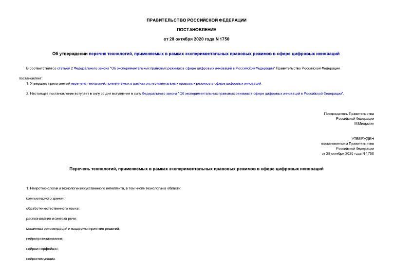 Постановление 1750 Об утверждении перечня технологий, применяемых в рамках экспериментальных правовых режимов в сфере цифровых инноваций