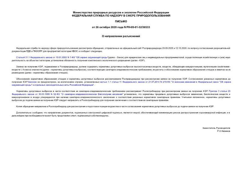 Письмо РН-09-01-32/36533 О направлении разъяснений