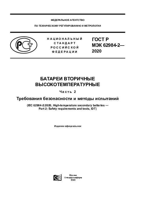 ГОСТ Р МЭК 62984-2-2020 Батареи вторичные высокотемпературные. Часть 2. Требования безопасности и методы испытаний