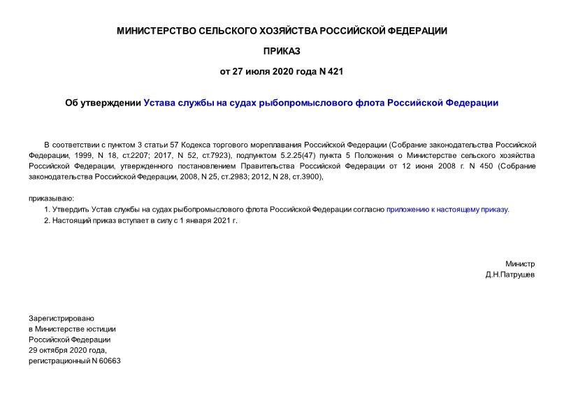 Приказ 421 Об утверждении Устава службы на судах рыбопромыслового флота Российской Федерации