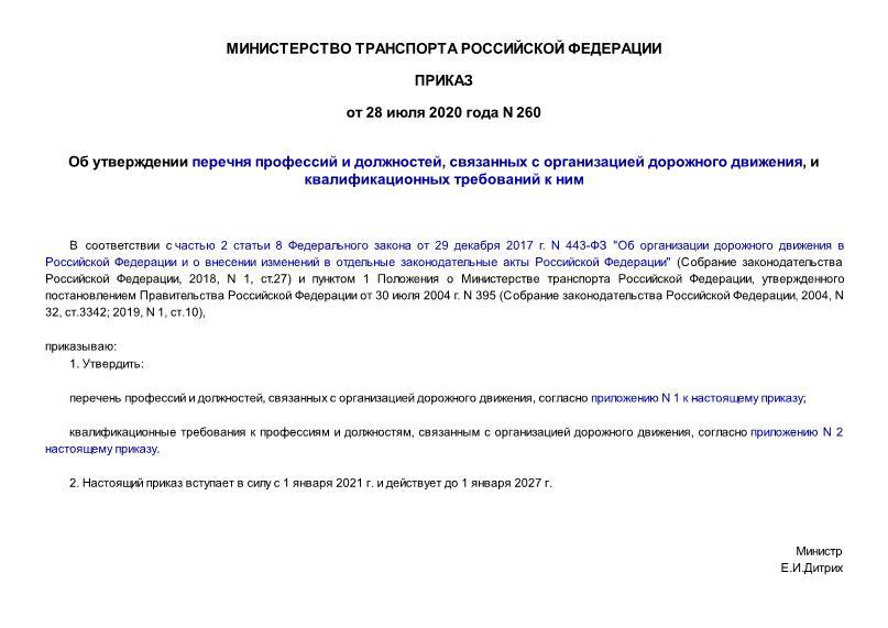 Приказ 260 Об утверждении перечня профессий и должностей, связанных с организацией дорожного движения, и квалификационных требований к ним