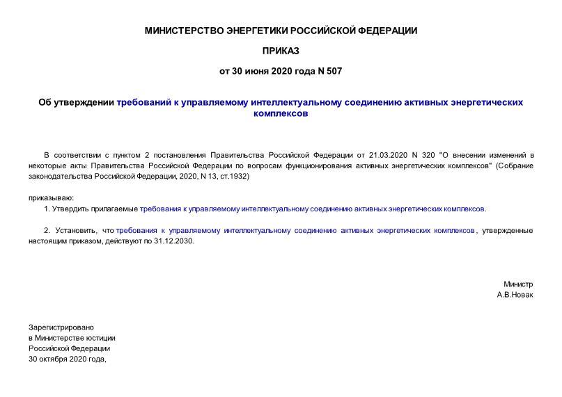 Приказ 507 Об утверждении требований к управляемому интеллектуальному соединению активных энергетических комплексов