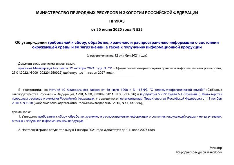Приказ 523 Об утверждении требований к сбору, обработке, хранению и распространению информации о состоянии окружающей среды и ее загрязнении, а также к получению информационной продукции
