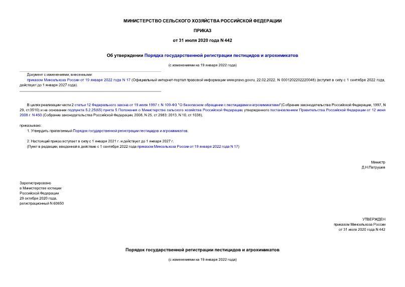 Приказ 442 Об утверждении Порядка государственной регистрации пестицидов и агрохимикатов