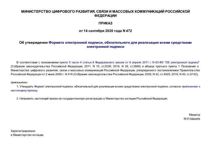 Приказ 472 Об утверждении Формата электронной подписи, обязательного для реализации всеми средствами электронной подписи