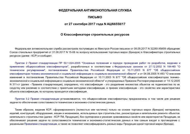 Письмо АЦ/66558/17 О Классификаторе строительных ресурсов
