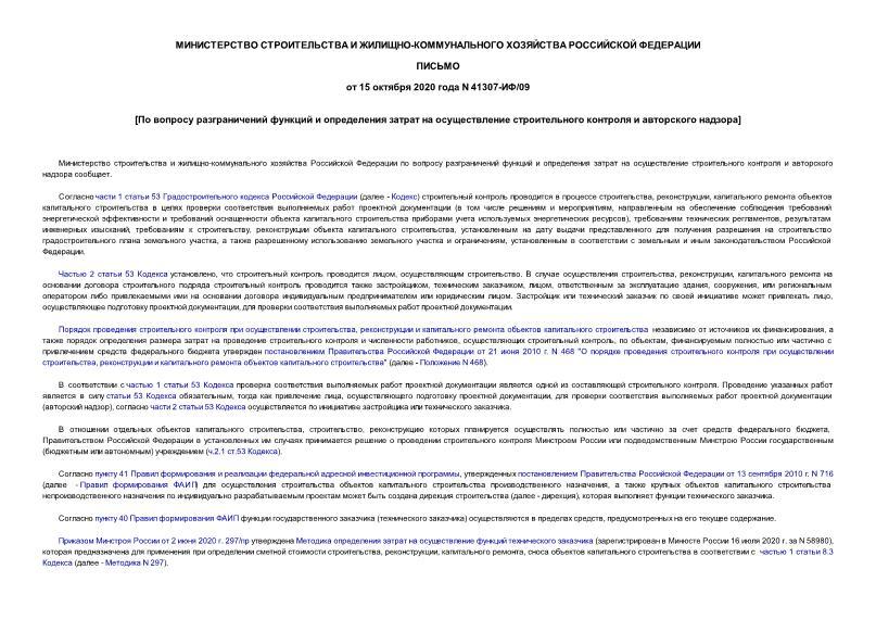 Письмо 41307-ИФ/09 По вопросу разграничений функций и определения затрат на осуществление строительного контроля и авторского надзора